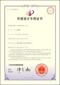 printer design patent certificate
