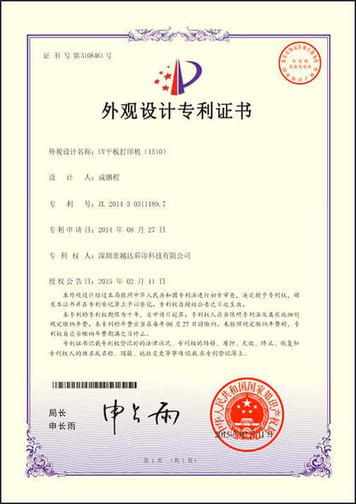 UV Flatbed Printer patent 1510